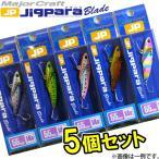 【20%OFF】●メジャークラフト ジグパラブレード JPB-55 14g 5個セット(23) 【メール便配送可】