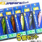 ●メジャークラフト ジグパラブレード JPB-75 23g 5個セット(25) 【メール便配送可】 【まとめ送料割】