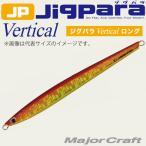 ●メジャークラフト ジグパラ バーチカル ロング JPVL 150g  【メール便配送可】 【まとめ送料割】