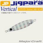 ●メジャークラフト ジグパラ バーチカル スローピッチ JPVSP 200g  【メール便配送可】 【まとめ送料割】