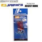 ●メジャークラフト ジグパラ アシストフック JPS ASSIST L 【メール便配送可】