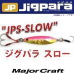 ●メジャークラフト ジグパラ スロー JPSLOW 40g 【メール便配送可】 【まとめ送料割】