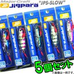 ●メジャークラフト ジグパラ スロー JPSLOW 30g 5個セット(32) 【メール便配送可】 【まとめ送料割】