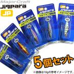 【20%OFF】●メジャークラフト ジグパラ マイクロ 15g おまかせ爆釣カラー5個セット(11) 【メール便配送可】