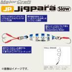●メジャークラフト ジグパラ スロー JPSLOW 60g 【メール便配送可】