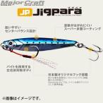 ●メジャークラフト ジグパラ ショート JPS 60g 【メール便配送可】 【まとめ送料割】
