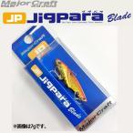 ●メジャークラフト ジグパラブレード JPB-3 35mm 【メール便配送可】