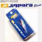 ●メジャークラフト ジグパラブレード JPB-5 44mm 【メール便配送可】
