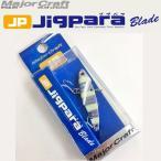 ●メジャークラフト ジグパラブレード JPB-7 44mm 【メール便配送可】