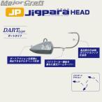 ●メジャークラフト ジグパラヘッド JPHD-DART ダート 【メール便配送可】