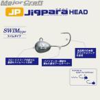 ●メジャークラフト ジグパラヘッド JPHD-SWIM スイム 【メール便配送可】