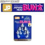 ●メジャークラフト ジグパラヘッド ブンタ JPBU-DART 5g 【メール便配送可】