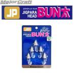 ●メジャークラフト ジグパラヘッド ブンタ JPBU-DART 7g 【メール便配送可】