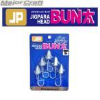 ●メジャークラフト ジグパラヘッド ブンタ JPBU-DART 10g 【メール便配送可】