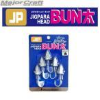 ●メジャークラフト ジグパラヘッド ブンタ JPBU-DART 14g 【メール便配送可】