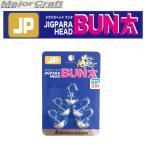 ●メジャークラフト ジグパラヘッド ブンタ JPBU-根魚 3.5g 【メール便配送可】