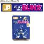 ●メジャークラフト ジグパラヘッド ブンタ JPBU-根魚 5g 【メール便配送可】