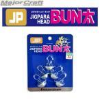 ●メジャークラフト ジグパラヘッド ブンタ JPBU-根魚 7g 【メール便配送可】