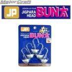 ●メジャークラフト ジグパラヘッド ブンタ JPBU-根魚 14g 【メール便配送可】 【まとめ送料割】
