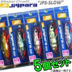 【20%OFF】●メジャークラフト ジグパラ スロー JPSLOW 50g 5個セット(50) 【メール便配送可】