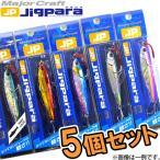 【20%OFF】●メジャークラフト ジグパラ ショート JPS 50g おまかせ爆釣カラー5個セット(48) 【メール便配送可】