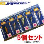●メジャークラフト ジグパラブレード JPB-35 3g 5個セット(52) 【メール便配送可】