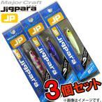 ●メジャークラフト ジグパラ ショート 30g 爆釣タチウオカラー3個セット(58) 【メール便配送可】 【まとめ送料割】