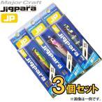 ●メジャークラフト ジグパラ ショート 30g 爆釣イワシカラー3個セット(61) 【メール便配送可】 【まとめ送料割】