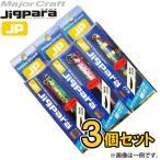●メジャークラフト ジグパラ セミロング 40g 爆釣イワシカラー3個セット(63) 【メール便配送可】 【まとめ送料割】