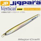 ●メジャークラフト ジグパラ バーチカル イカナゴモデル JPVIK 120g 【メール便配送可】 【まとめ送料割】