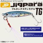 ●メジャークラフト ジグパラ TG(タングステン) JPTG 18g 【メール便配送可】 【まとめ送料割】