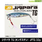 ●メジャークラフト ジグパラ TG(タングステン) JPTG 32g 【メール便配送可】 【まとめ送料割】