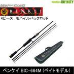 メジャークラフト MajorCraft BENKEI BIC-664M