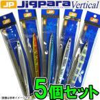●メジャークラフト ジグパラ バーチカル ロング JPVL 200g おまかせカラー5個セット(119) 【まとめ送料割】