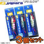●メジャークラフト ジグパラ スロー JPSLOW 30g 3個セット(85) 【メール便配送可】 【まとめ送料割】