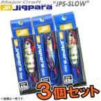 【18%OFF】●メジャークラフト ジグパラ スロー JPSLOW 40g 3個セット(86) 【メール便配送可】
