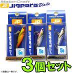 ●メジャークラフト ジグパラブレード JPB-44 5g 3個セット(90) 【メール便配送可】 【まとめ送料割】
