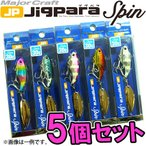 ●メジャークラフト ジグパラ スピン JPSPIN 30g おまかせ爆釣カラー5個セット(126) 【メール便配送可】 【まとめ送料割】