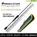 ●メジャークラフト クロステージ CRX-S694AJI 4ピース アジングモデル 【まとめ送料割】
