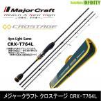 ●メジャークラフト クロステージ CRX-T764L 4ピース ライトロックフィッシュモデル 【まとめ送料割】