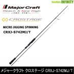 メジャークラフト  三代目 クロステージ マイクロジギング CRXJ-S742MJ T  仕舞寸法 115.9cm