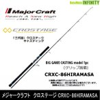 ●メジャークラフト クロステージ CRXC-86HIRAMASA ヒラマサキャスティング 1ピース (スピニング)