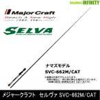 ●メジャークラフト セルヴァ SVC-662M/CAT  鯰モデル 2ピース (ベイト)