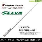 ●メジャークラフト セルヴァ SVC-742MH/CAT  鯰モデル 2ピース (ベイト)