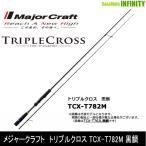 ●メジャークラフト トリプルクロス TCX-T782M黒鯛(チューブラーティップ)