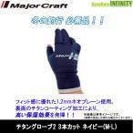 ●メジャークラフト チタングローブ2 3本カット ネイビー (M-L) MCTG2-3/NV 【メール便配送可】 【まとめ送料割】【wiw】