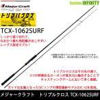 ●メジャークラフト トリプルクロス TCX-1062SURF サーフモデル (ヒラメ)
