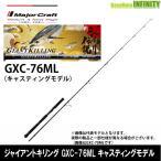 ●メジャークラフト ジャイアントキリング GXC-76ML キャスティングモデル