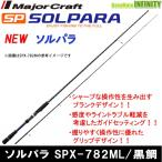 ●メジャークラフト ソルパラ SPX-782ML/黒鯛