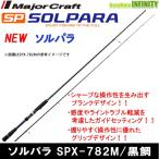 ●メジャークラフト ソルパラ SPX-782M/黒鯛